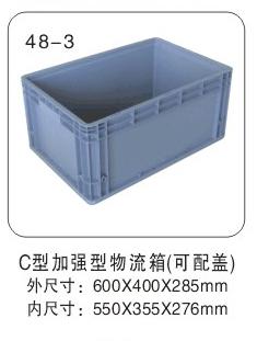 600400285C型加强型塑料物流箱