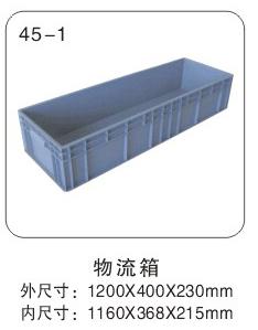 塑料周转箱系列465-7